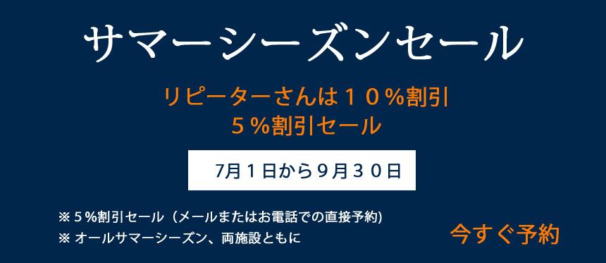 Summer-Sale-2018