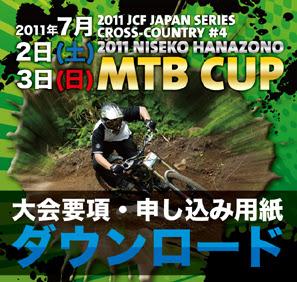 mtbcup2011_banner