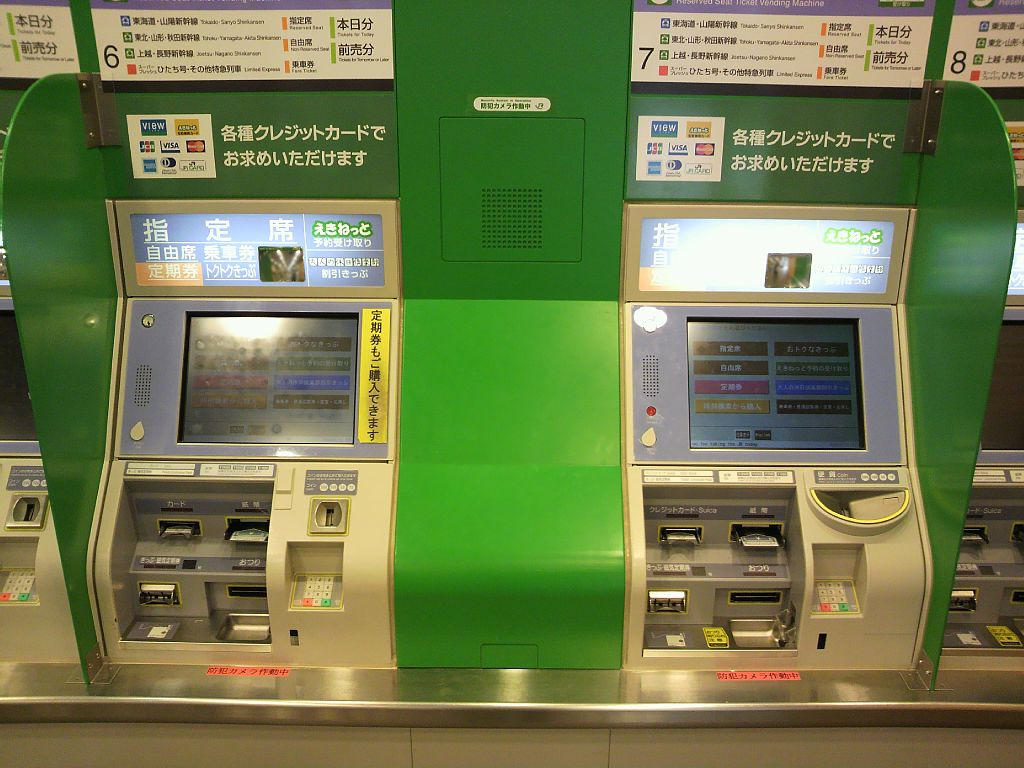 Chitose-Airport-Train-Station-Vending-Machine